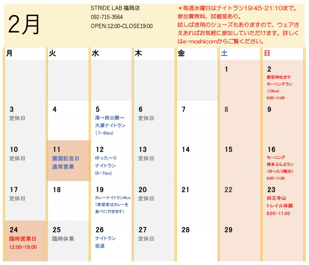 福岡店 2019年2月スケジュール