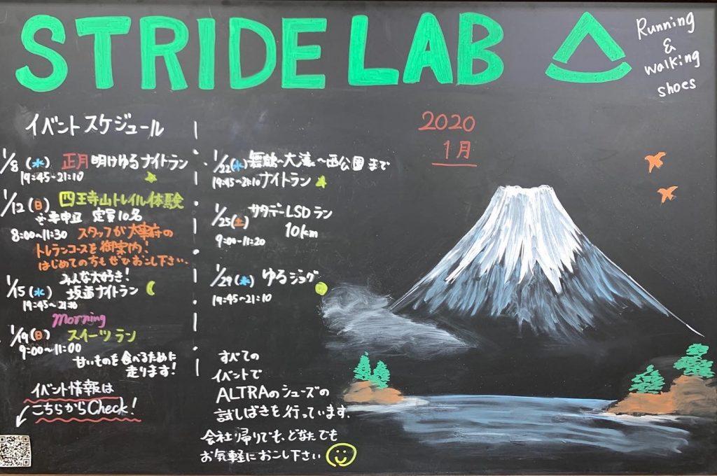 2019年 ストライドラボ福岡店 イベントスケジュール